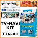 【TTN-43】 Data System データシステム TVナビキット 切替タイプ テレビナビキット ttn-43 【トヨタ シエンタ プリウス50 マークX bB など】【TTN-65Aの後継品番】