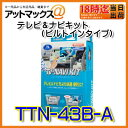 TTN-43B-A Data System データシステム TVナビキット ビルトインタイプテレビナビキット ttn43ba【純正風スイッチを採用:車種別/機種別適合あり】