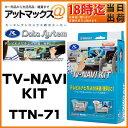 【あす楽18時まで! 送料無料】 TTN-71 Data System データシステム TVナビキット 切替タイプ 【トヨタ パッソ bB】