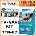 【TTN-87】Data System データシステム TVナビキット 切替タイプ 【トヨタ エスティマ クラウン レクサス など】【TTN-93Aの後継品番】
