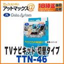 【データシステム】【TTN-46】TVナビキット 切替タイプ テレビナビキット TV-NAVI KIT【TTN-64A・TTN-68Aの後継品番】