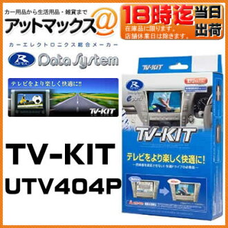 UTV399P Data system data system TV Kit PLD version switching type connector specifications