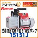 【ロビネア】【15151J】逆流防止電磁弁付き 真空ポンプツーステージ真空ポンプ