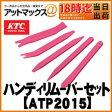 【あす楽18時まで】 ATP2015 KTC ハンディリムーバーセット 【ゆうパケット300円】