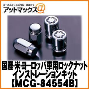 【マックガード】国産車・米車・一部ヨーロッパ車用ロックナットインストレーションキットMCG-84554B
