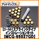 【マックガード】スプラインドライブインストレーションキット MCG-65027GD【ゴールド】