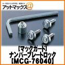 【マックガード】国産・輸入車・二輪車用ナンバープレートロック MCG-76040