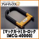 【マックガード】カーロック 本体・収納バッグ・ステッカー・キーIDカード付セットMCG-40000