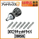 【KTC 京都機械工具】【DBRS06】ラチェットスタッビドライバ20枚ギア 6ビット