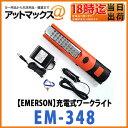 【ニューレイトン エマーソン】LED作業灯充電式ワークライト【EM-348】
