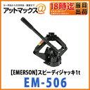 【ニューレイトン エマーソン】スピーディジャッキ1t油圧式パンタグラフジャッキ【EM-506】