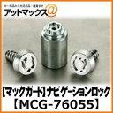 【マックガード McGard】 MCG-76055 ナビゲーションロック M6×15mm ボルト MCG-76042同等品 ゆうパケット30...