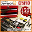 【GM10】 150ps ツールキット 工具セット 工具箱 ...