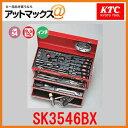 SK3546BXKTC工具セット(チェストタイプ)SK3546BX効率性向上安全性向上9.5sq.インチ
