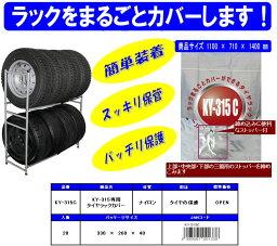 【ゆうパケット不可】 KY-315C 中発販売 車生活快適用品 KY-316T専用タイヤラックカバー収縮ストッパー付き (タイヤラックごと来シーズンまで紫外線・雨・ホコリからしっかりカバー)