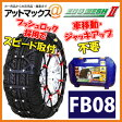 【あす楽18時まで】 FB08 FEC タイヤチェーン エコメッシュ2 簡単取付 非金属ウレタンネット型チェーン 【FB08】