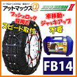 FB14 FEC タイヤチェーン エコメッシュ2 簡単取付 非金属ウレタンネット型チェーン 【FB14】