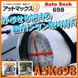 ASK698 (HP-698) AutoSock オートソック 698 タイヤ滑り止め 布製 タイヤチェーン 緊急用 ハイパフォーマンス