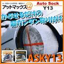 ASKY13 (Y13) AutoSock オートソック Y-13 タイヤ滑り止め 布製 タイヤチェーン 緊急用 スタンダード 軽自動車専用