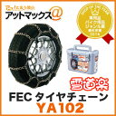 FECタイヤチェーン 雪道楽αI【YA102】(金属はしご型a1)
