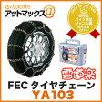 FECタイヤチェーン 雪道楽αI【YA103】(金属はしご型a1)