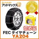 FECタイヤチェーン 雪道楽αII【YA204】(金属はしご型)雪道楽a2