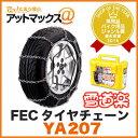 FECタイヤチェーン 雪道楽αII【YA207】(金属はしご型)雪道楽a2