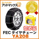 FECタイヤチェーン 雪道楽αII【YA208】(金属はしご型)雪道楽a2