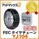 FECタイヤチェーン 雪道楽JI【YJ104】(金属はしご型)