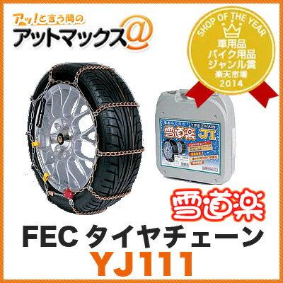 FECタイヤチェーン 雪道楽JI【YJ111】(金属はしご型)