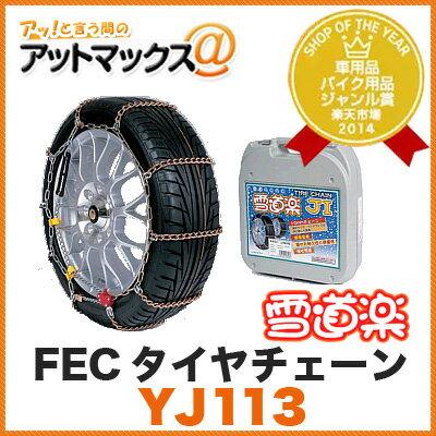 FECタイヤチェーン 雪道楽JI【YJ113】(金属はしご型)