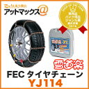 FECタイヤチェーン 雪道楽JI【YJ114】(金属はしご型)