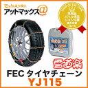 【FEC エフイーシー】タイヤチェーン 雪道楽J1【YJ115】(金属チェーンはしご型)