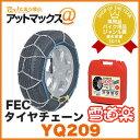 【FEC エフイーシー】金属タイヤチェーン亀甲型 雪道楽QII【YQ209】