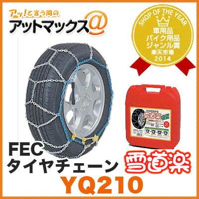 FECタイヤチェーン 雪道楽QII【YQ210】