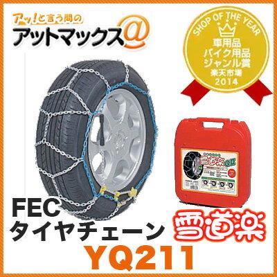 FECタイヤチェーン 雪道楽QII【YQ211】