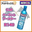 CLB WAKO'S ワコーズ クーラントブースター LLC性能復活剤 R140
