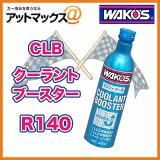 CLB WAKO'S �拾���� �������ȥ֡������� LLC��ǽ���� R140