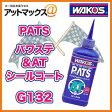 【あす楽18時まで】 G132 PATS WAKO'S ワコーズ パワステ&ATシールコート パワステフルード・ATF用添加剤