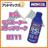 �ڤ�����18���ޤǡ� R111 RSL WAKO'S �拾���� �饸�����������ȥåץ�� �饸����������ϳ���ɻߺޡڤ椦�ѥ��å��Բġ�