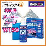 【由于申请参加上面可!】【到明天音乐18点】W150 SH-R WAKO''S wakozu 超市硬 未涂饰树脂用耐久大衣剂【邮件投递不可】[【エントリーで上可能!】【あす楽18時まで】 W150 SH-R WAKO''S ワコーズ スーパーハード