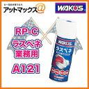 【あす楽18時まで】 A121 RP-C WAKO'S ワコーズ ラスペネ業務用浸透潤滑剤 【ゆうパケット不可】