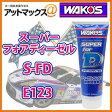 【E123 S-FD】【WAKO'S ワコーズ】オイル添加剤 スーパーフォアディーゼル ディーゼルエンジン機能回復剤 【ゆうパケット不可】
