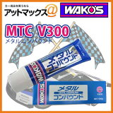 【あす楽18時まで】 V300 MTC WAKO'S ワコーズ メタルコンパウンド 万能金属用磨き剤 【メール便不可】