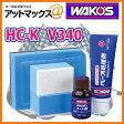 【V340 HC-K】 【WAKO'S ワコーズ】 ハードコート復元キット ヘッドライト用下地処理 コート剤 ヘッドライトの黄ばみに・・ 【ゆうパケット不可】
