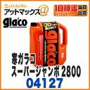 【ソフト99】【04127】【ウォッシャー液】 寒ガラコ スーパージャンボ2800