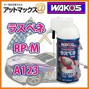 【あす楽18時まで】 A123 RP-M WAKO'S ワコーズ 潤滑防錆剤 ラスペネ ミニ 180ml 【ゆうパケット不可】
