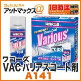 ��A141�� VAC WAKO'S �拾���� �ڥХꥢ�������ȡ� �ץ饹���å�����������°���������ݸ�����Ⱥ�