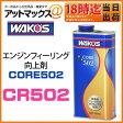 【あす楽18時まで】 CR502 CORE502 ワコーズ WAKO'S エンジンフィーリング向上剤 エンジンチューニングケミカル 【メール便不可】