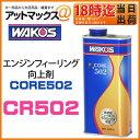 CR502 CORE502 ワコーズ WAKO'S エンジンフィーリング向上剤 エンジンチューニングケミカル 【ゆうパケット不可】